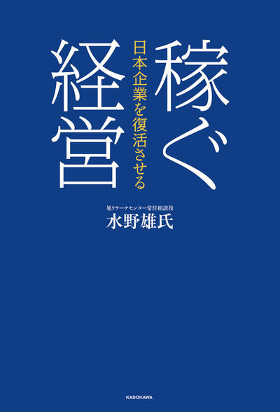 日本企業を復活させる 稼ぐ経営-電子書籍