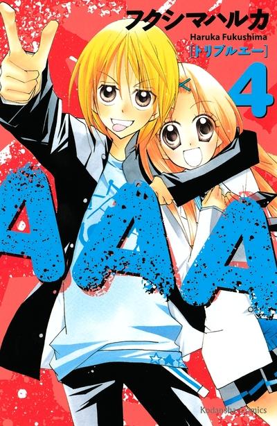 AAA(4)-電子書籍