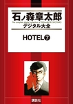 HOTEL(7)-電子書籍