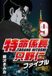 特命係長只野仁ファイナル 9-電子書籍