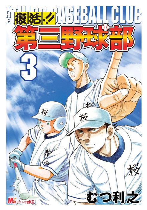 復活!! 第三野球部(3)拡大写真