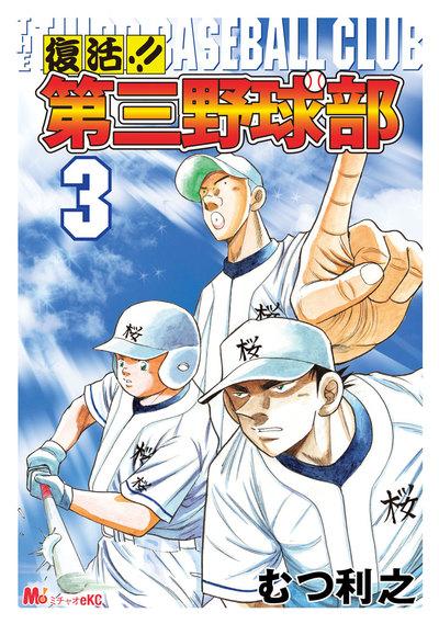 復活!! 第三野球部(3)-電子書籍