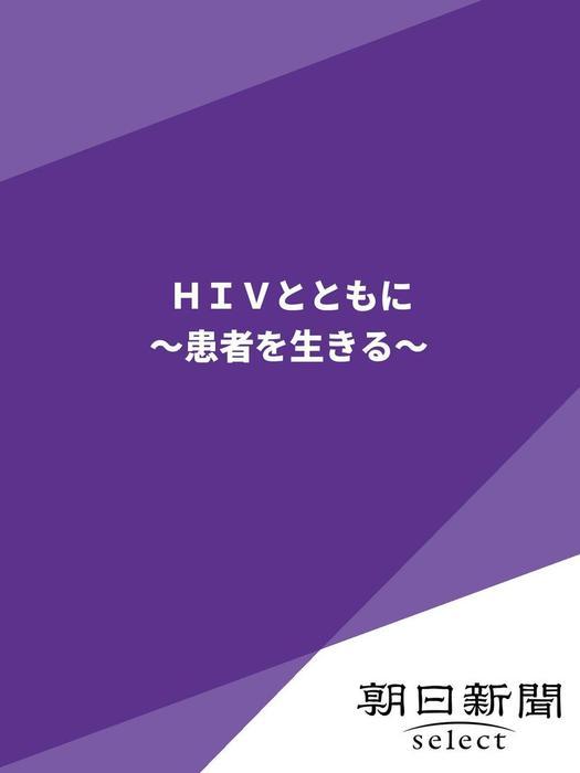 HIVとともに ~患者を生きる~拡大写真