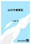 山の手歳事記-電子書籍