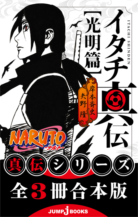 【合本版】NARUTO―ナルト― 真伝シリーズ 全3冊拡大写真