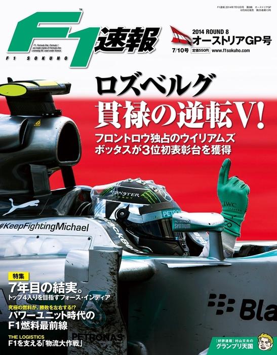 F1速報 2014 Rd08 オーストリアGP号拡大写真