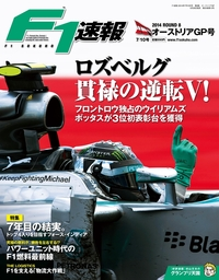 F1速報 2014 Rd08 オーストリアGP号