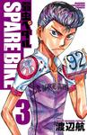 弱虫ペダル SPARE BIKE 3-電子書籍