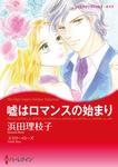 嘘はロマンスの始まり-電子書籍