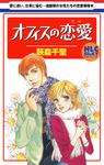 オフィスの恋愛(こい)-電子書籍