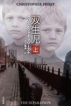 双生児(ハヤカワ文庫FT)