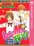 Lady M.を探せ!-電子書籍