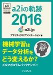 a2iの軌跡 2016 機械学習はデータ分析をどう変えるか? メルマガコラムバックナンバー-電子書籍