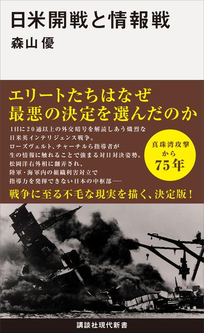 日米開戦と情報戦-電子書籍