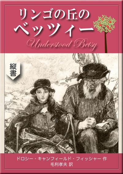 リンゴの丘のベッツィー-電子書籍