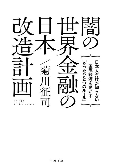 闇の世界金融の日本改造計画 日本人だけが知らない国際経済を動かす「たったひとつのルール」拡大写真