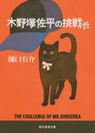 木野塚佐平の挑戦だ 木野塚佐平シリーズ2-電子書籍