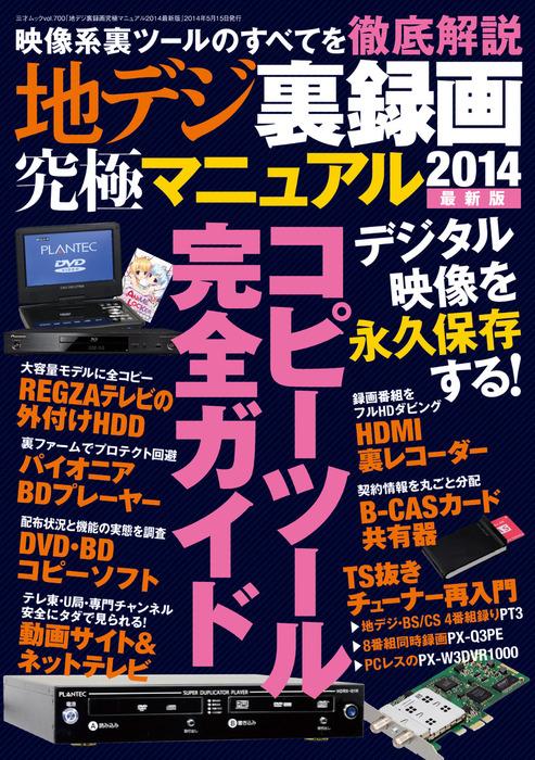 地デジ裏録画究極マニュアル2014最新版-電子書籍-拡大画像