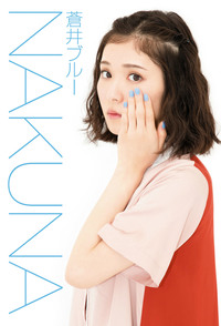 NAKUNA-電子書籍
