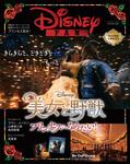 ディズニーファン2017年5月号増刊 『美女と野獣』公開記念号 プリンセスに、なりたい!-電子書籍