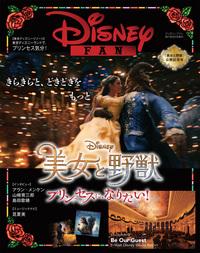 ディズニーファン2017年5月号増刊 『美女と野獣』公開記念号 プリンセスに、なりたい!