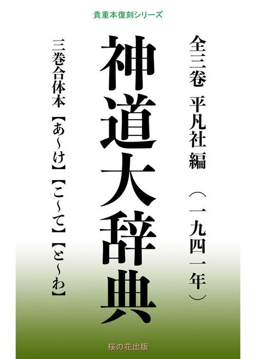 神道大辞典 全巻合体本拡大写真