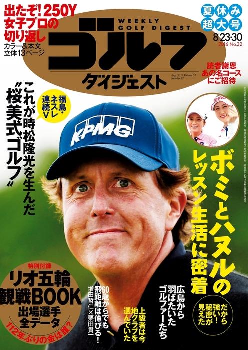 週刊ゴルフダイジェスト 2016/8/23・30号拡大写真