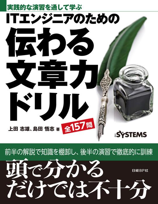 ITエンジニアのための 伝わる文章力ドリル(日経BP Next ICT選書)拡大写真