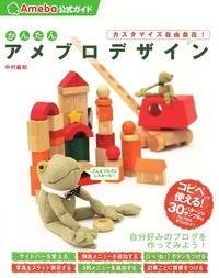 かんたんアメブロデザイン(Ameba公式ガイド)-電子書籍