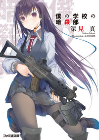 僕の学校の暗殺部1