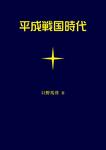 平成戦国時代-電子書籍