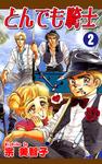 とんでも騎士《ナイト》(2)-電子書籍