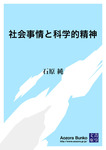 社会事情と科学的精神-電子書籍