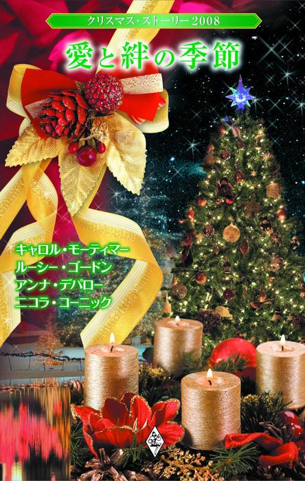クリスマス・ストーリー2008 愛と絆の季節-電子書籍-拡大画像