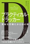 プラクティカル・ドラッカー 英知を行動にかえる40項-電子書籍