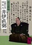 近世日本国民史 井伊直弼-電子書籍