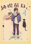 純喫茶ねこ (4)-電子書籍