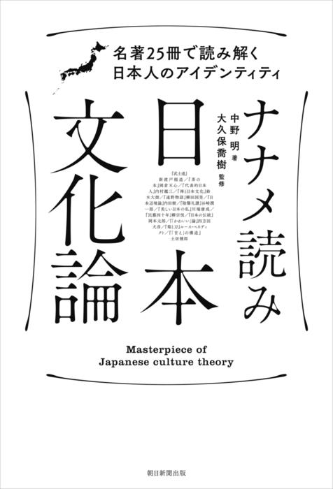 ナナメ読み日本文化論 名著25冊で読み解く日本人のアイデンティティ-電子書籍-拡大画像