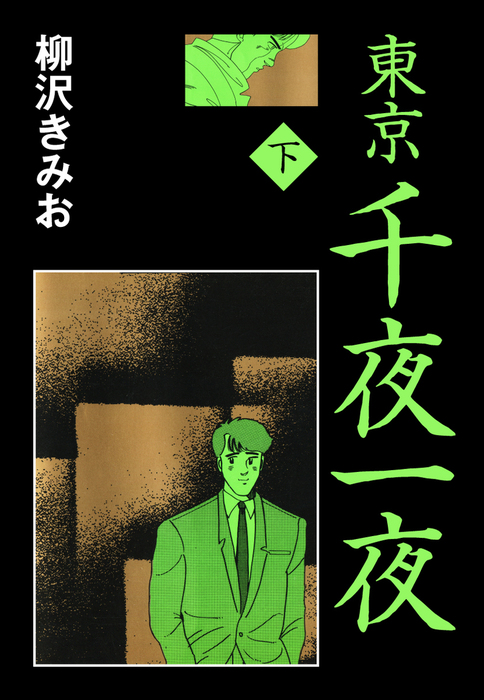 東京千夜一夜 下-電子書籍-拡大画像