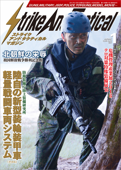 Strike And Tactical 2017年 1月号-電子書籍