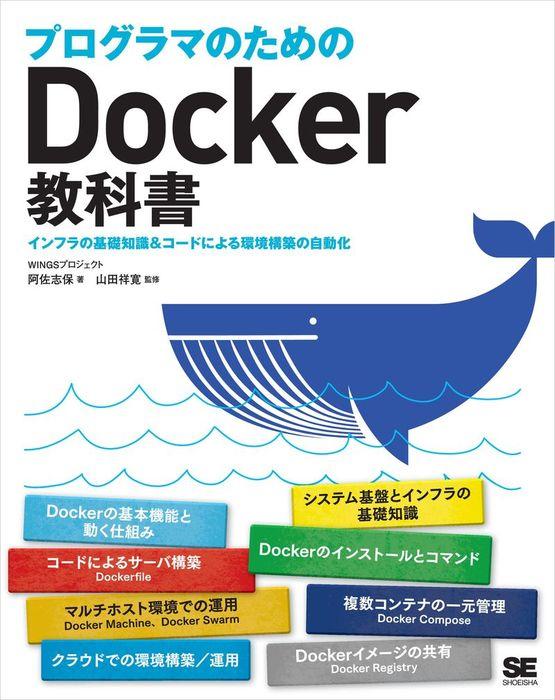 プログラマのためのDocker教科書 インフラの基礎知識&コードによる環境構築の自動化-電子書籍-拡大画像