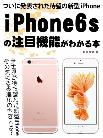 ついに発表された待望の新型iPhone iPhone6sの注目機能がわかる本-電子書籍