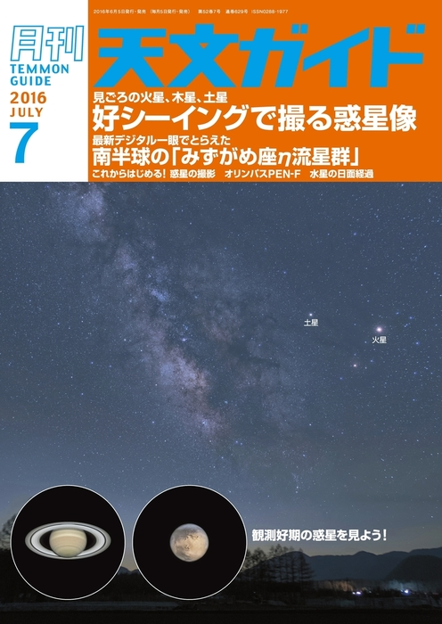 天文ガイド2016年7月号拡大写真