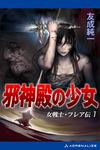 女戦士・フレア伝(1) 邪神殿の少女-電子書籍