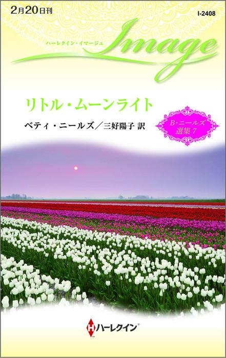 リトル・ムーンライト-電子書籍-拡大画像