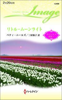 リトル・ムーンライト-電子書籍