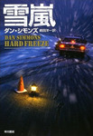 雪嵐-電子書籍