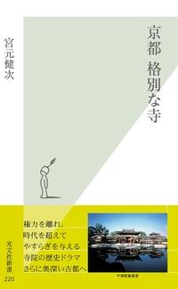 京都 格別な寺-電子書籍