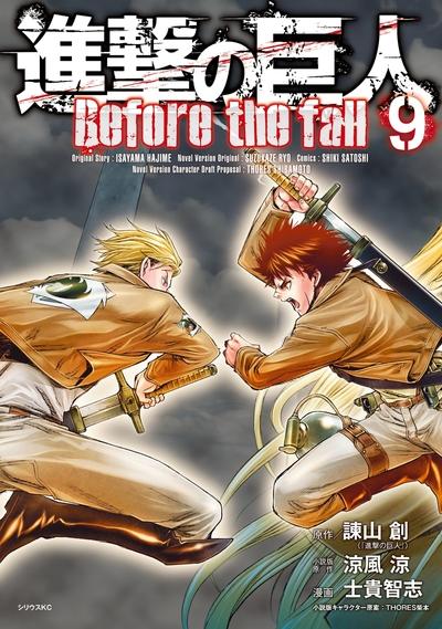 進撃の巨人 Before the fall(9)-電子書籍