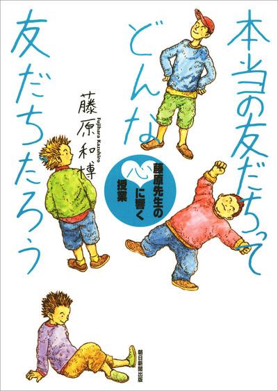 本当の友だちってどんな友だちだろう 藤原先生の心に響く授業-電子書籍
